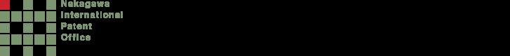 中川国際特許事務所